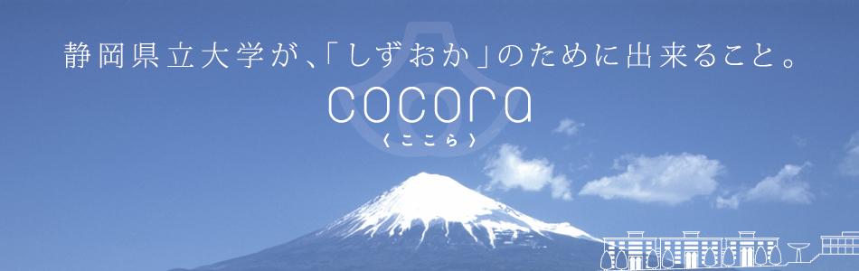 静岡県立大学が、「しずおか」のために出来ること。
