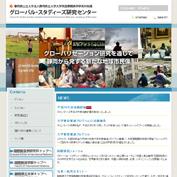 クローバル・スタディーズ研究センターWebサイト