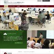 言語コミュニケーション研究センターWebサイト