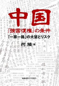 """「改革・開放」40年――""""目覚めた獅子""""はどこへ向かうのか"""