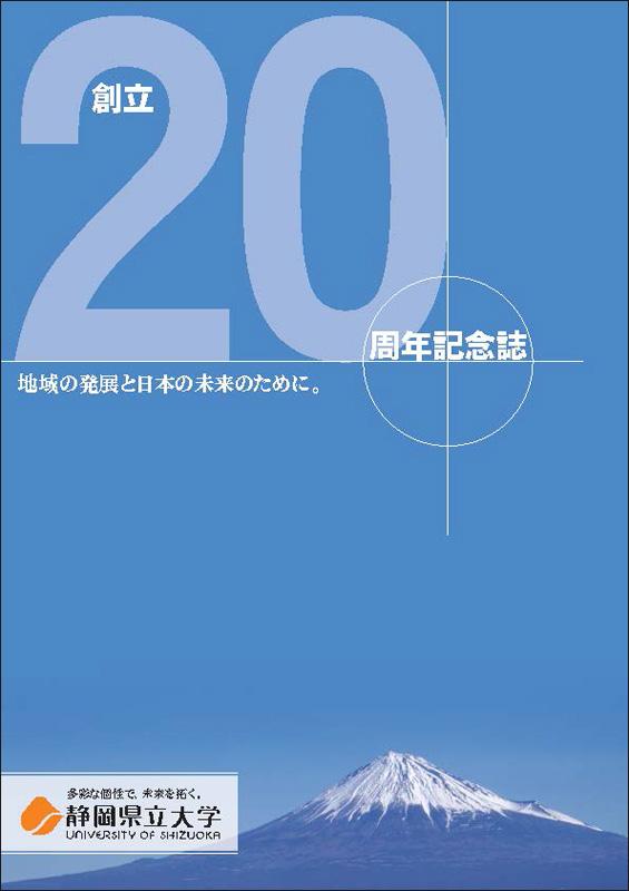 創立20周年記念誌