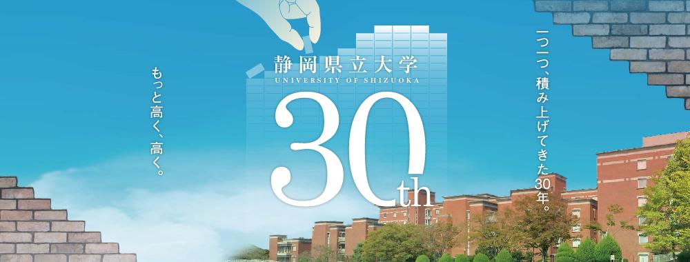 創立30周年記念事業
