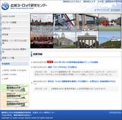 広域ヨーロッパ研究センターWebサイト