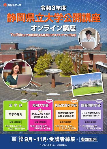 県立大学公開講座2021チラシ