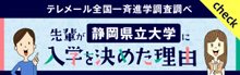 テレメール全国一斉進学調査調べ 先輩が静岡県立大学に入学を決めた理由