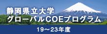 静岡県立大学 グローバルCOEプログラム 19~23年度