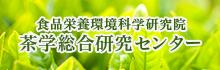 食品栄養環境科学研究院 茶学総合研究センター