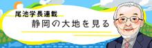 学長エッセイ 「静岡の大地を見る」