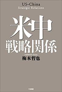 『米中戦略関係』(千倉書房、2018年)