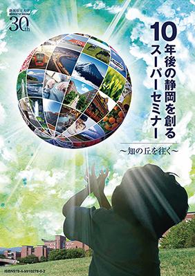 「10年後の静岡を創るスーパーセミナー~知の丘を往く~」デジタル版