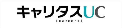 キャリタスUCのホームページ