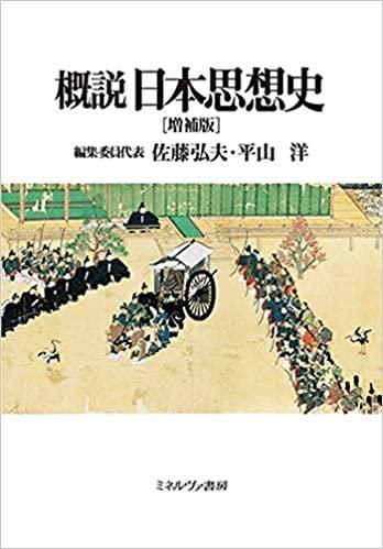 概説日本思想史(増補版)