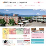 「健康食イノベーション推進事業」ホームページ