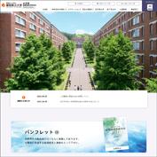 国際関係学研究科特設サイト
