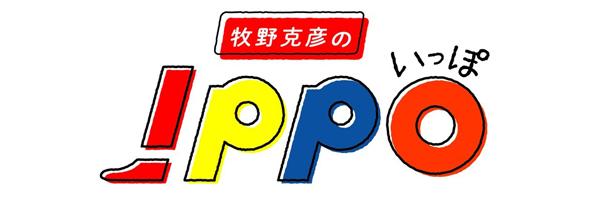 IPPO ロゴ