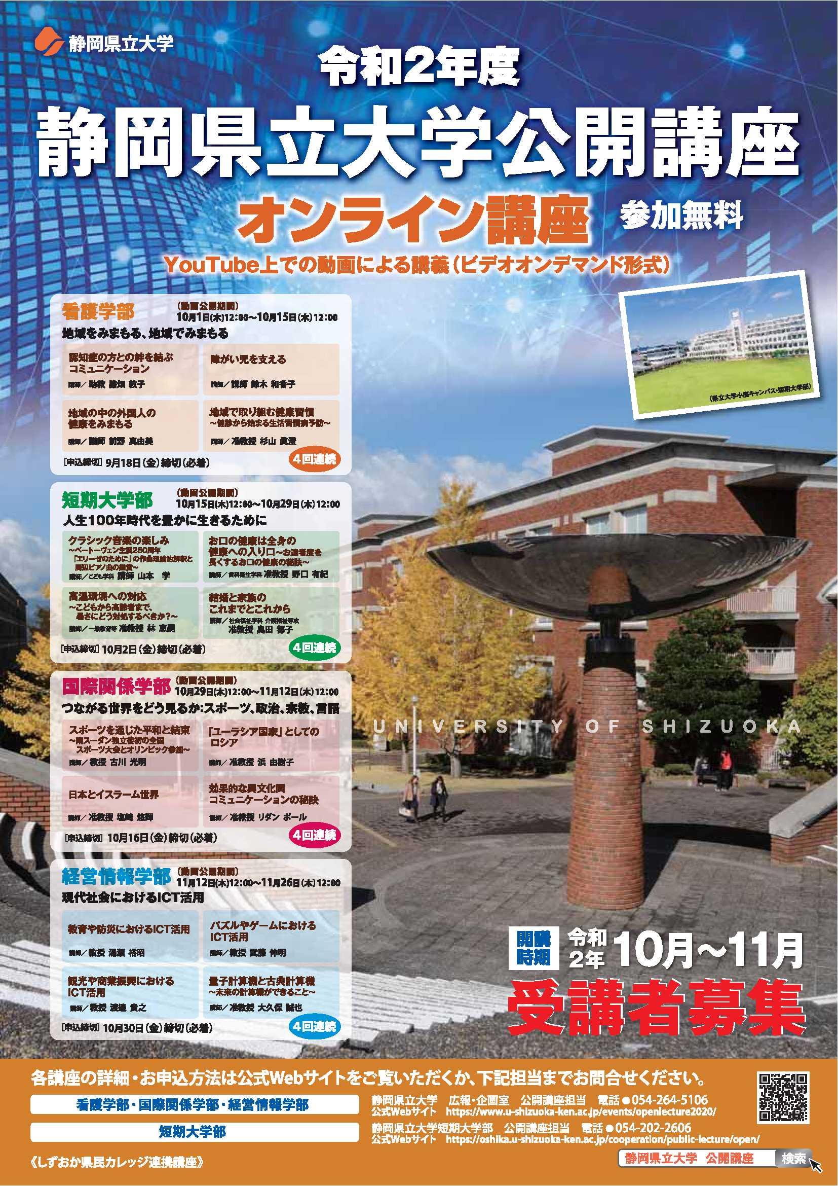 令和2年度県立大学公開講座ポスター