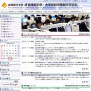 経営情報学部特設サイト