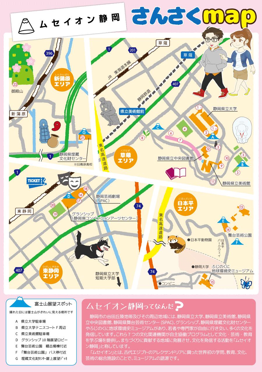 ムセイオン静岡散策マップ