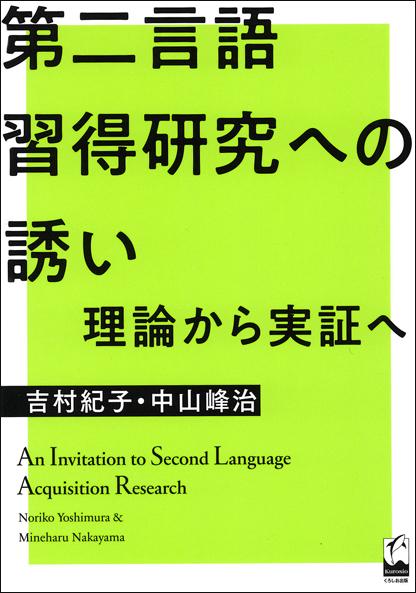 第二言語習得研究への誘い ―理論から実証へ