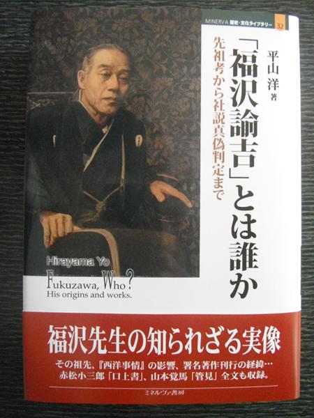 「福沢諭吉」とは誰か―先祖考から社説真偽判定まで