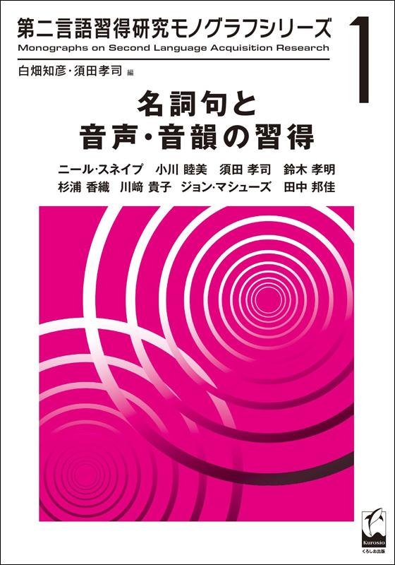 第二言語習得研究モノグラフシリーズvol.1「名詞句と音声・音韻の習得」