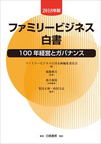 ファミリービジネス白書2018年度版:100年経営とガバナンス