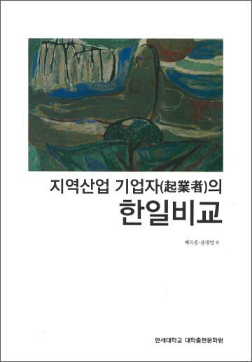 地域産業における起業者(家)の韓日比較