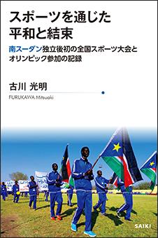 スポーツを通じた平和と結束—南スーダン独立後初の全国スポーツ大会とオリンピック参加の記録