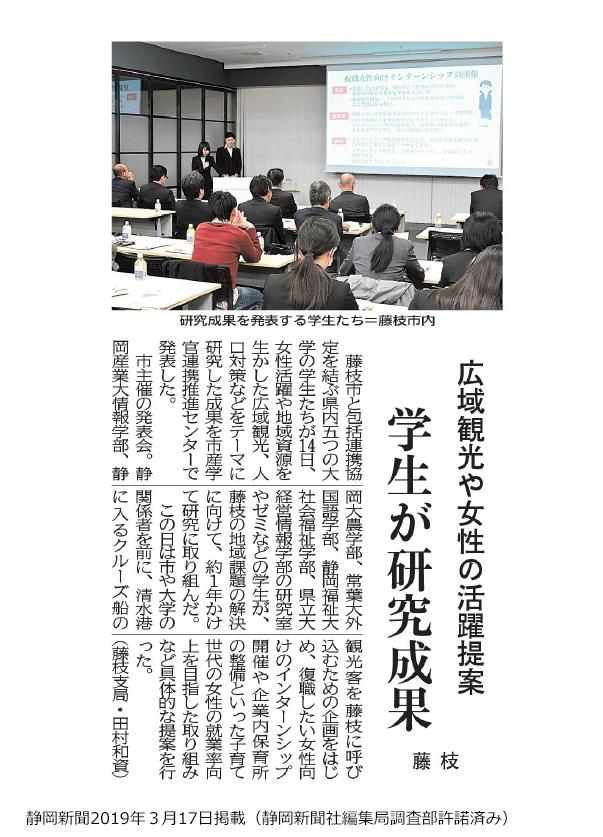 静岡県立大学経営情報学部 -上原ゼミの学生の提言が藤枝市の施策として実現