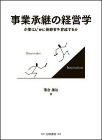 事業承継の経営学』