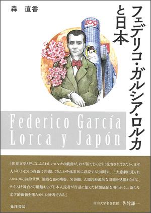 フェデリコ・ガルシア・ロルカと日本