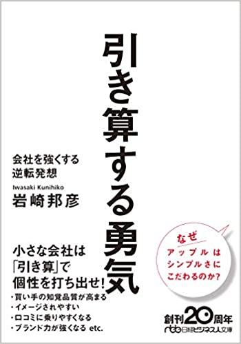 『引き算する勇気:会社を強くする逆転発想』(日本経済新聞出版)