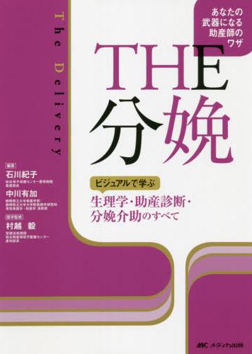 『THE 分娩』