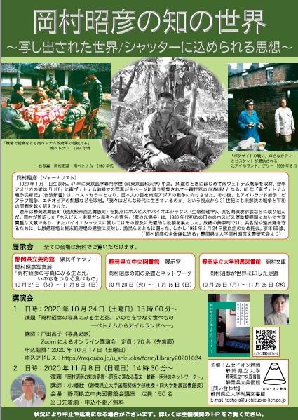 「岡村昭彦展」ポスター