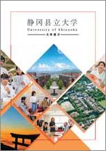 中国語(簡体字)パンフレット表紙