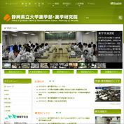 薬学部特設サイト