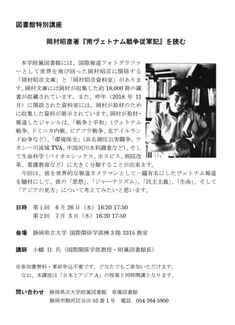 岡村文庫記念講演会チラシ