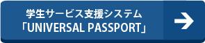 学生サービス支援システム「UNIVERSAL PASSPORT」へ